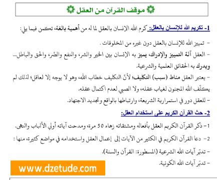 ملخص درس موقف القرآن الكريم من العقل للسنة الثالثة ثانوي - جميع الشعب