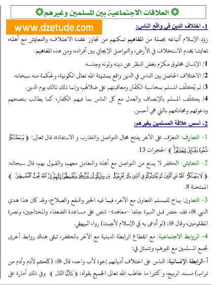 ملخص درس العلاقات الاجتماعية بين المسلمين وغيرهم