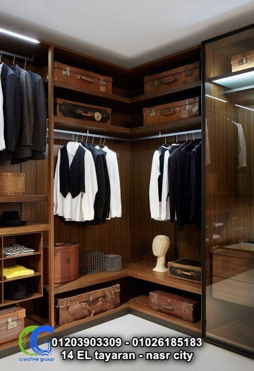 غرف ملابس ( دريسنج روم ) – كرياتف جروب 01026185183             398643659
