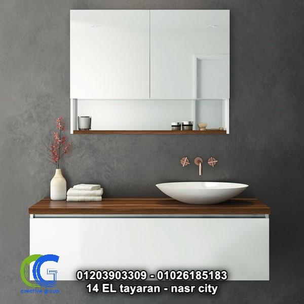 وحدات حمام كلاسيك – افضل سعر – كرياتف جروب – 01203903309 933129571