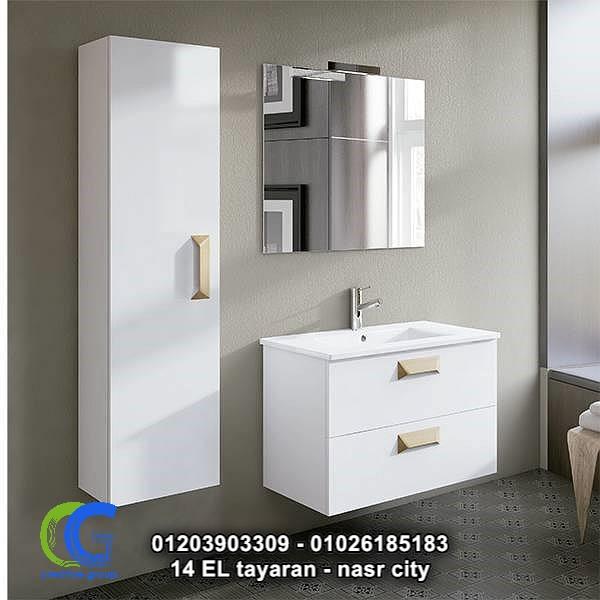 وحدات احواض حمامات – شركة كرياتف جروب – 01203903309 863781324
