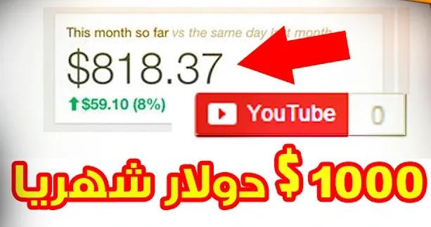 كيف حققت الف دولار شهري من اليوتيوب