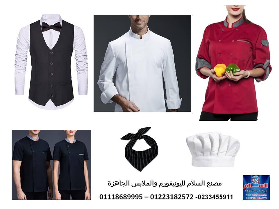 طقم مقدم الطعام ( شركة السلام لليونيفورم 01223182572 ) 287887050