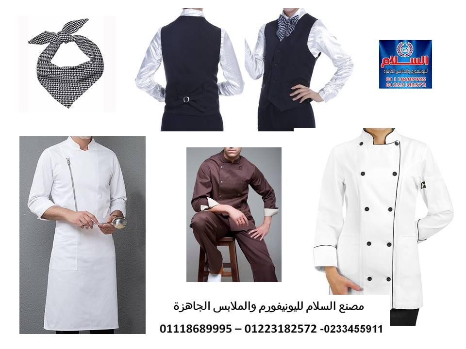 طقم مقدم الطعام ( شركة السلام لليونيفورم 01223182572 ) 461805401