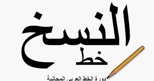 كَان ياَمَا كَان خط عربي بسيط حديث . خط كوفي احترافي - صفحة 3 652292411