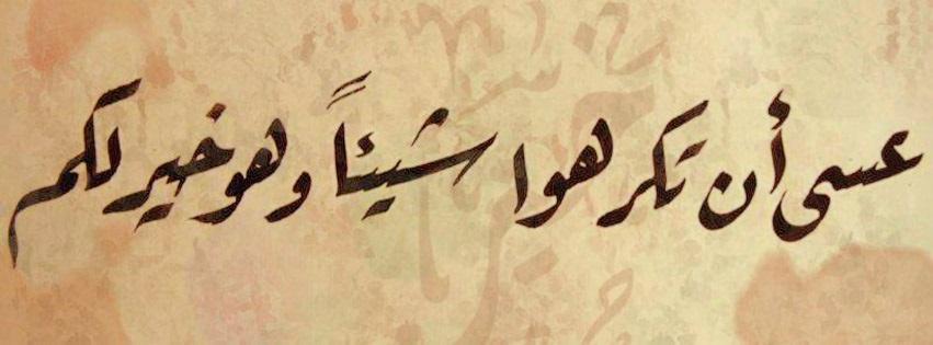 كَان ياَمَا كَان خط عربي بسيط حديث . خط كوفي احترافي - صفحة 3 709942320