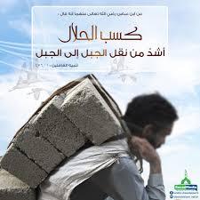مسابقة دعوة لمكارم الأخلاق في القرآن1442هـ - صفحة 2 724318526