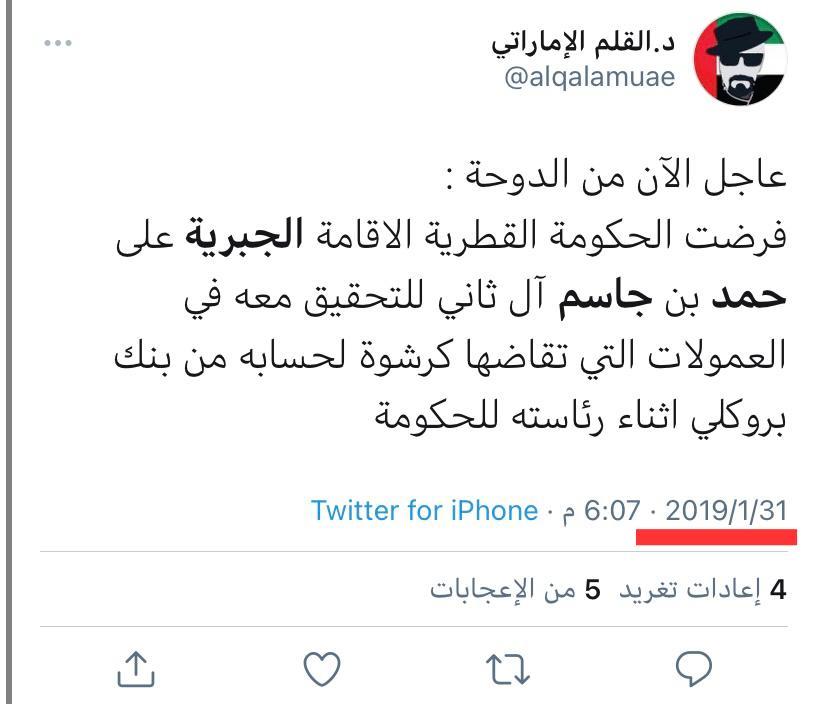 رد: امير قطر يضع ( حمد بن جاسم ) تحت الاقامه الجبريه في منزله