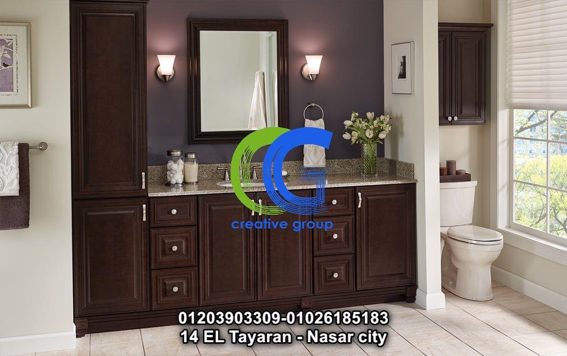 وحدات حمام جلوسى ماكس – كرياتف جروب 01203903309   414754135