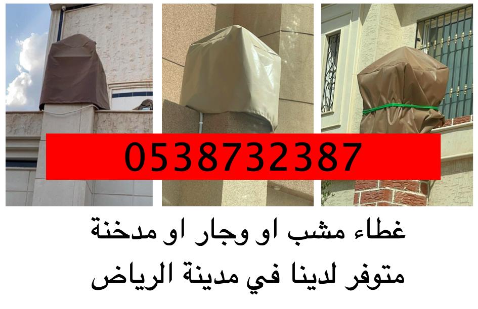 غطاء مشب شراع للوجار للتغطية 595074163.png